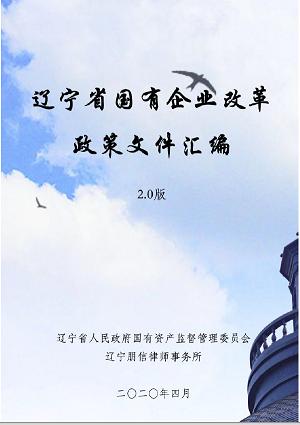《辽宁省国有企业改革政策文件汇编2.0》