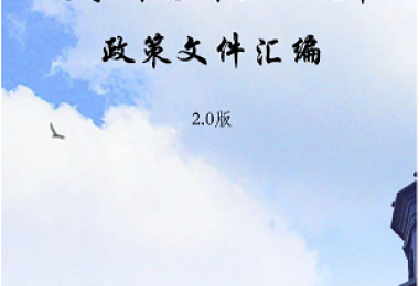 新动态 | 《辽宁省国有企业改革政策文件汇编2.0》(纸质版)火热征订!