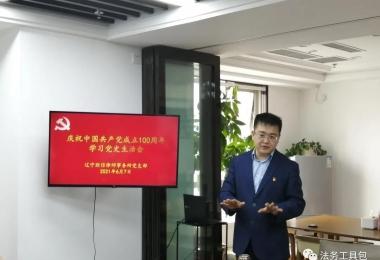 新动态|学党史,开新局——庆中国共产党百年华诞